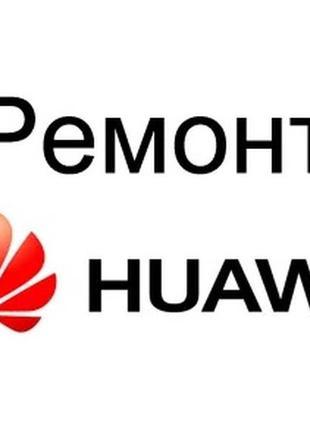 Ремонт Huawei Mate 10 lite, P10, P20, P30, P Smart +, Y6