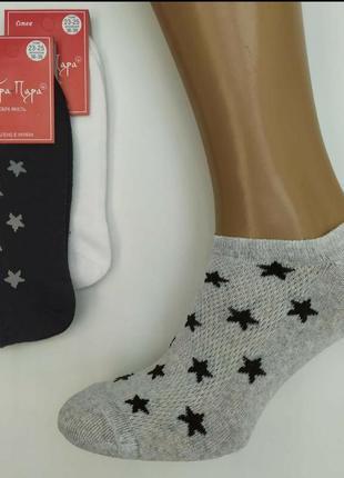 """Набор из 10 пар носки женские летние с сеткой """"звезды"""", короткие"""