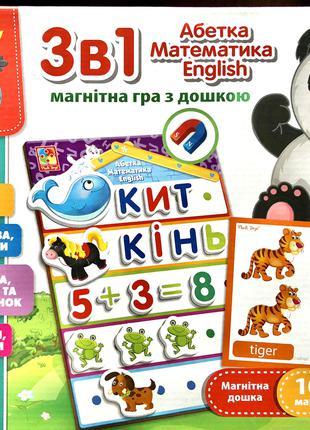 3в1 Абетка, Математика, English
