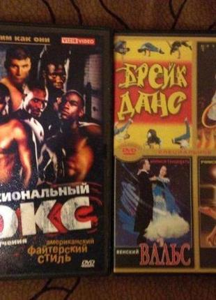Бокс и Танцы DVD диск