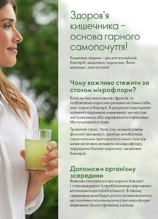 Здоров'я кишечника. Пребіотичний напій з харчовими волокнами
