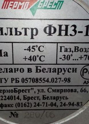 ЦЕНА снижена 1777 грн Фильтр ФНЗ-1 новый Беларусь Брест