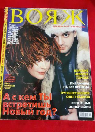 Журнал вояж декабрь 1999г январь 2000-винтажный глянец