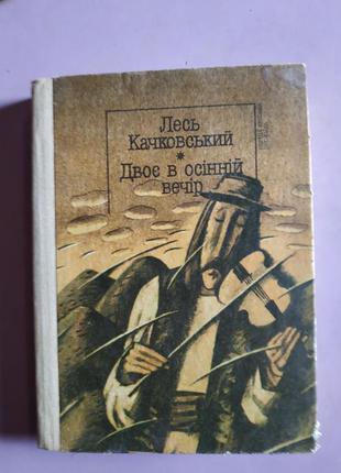 Книга лесь качковський двоє в осінній вечір