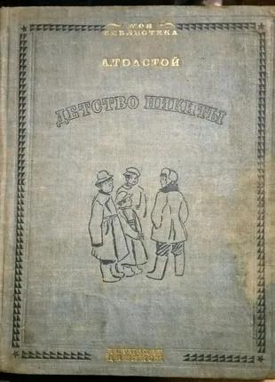 Автограф Детство Никиты Алексей Толстой книга