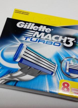 Скидка -20% Mach 3 Turbo Gillette 8шт/1уп Лезвия