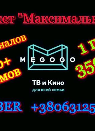 Мегого Максимальная подписка на 12 месяцев - 350 грн