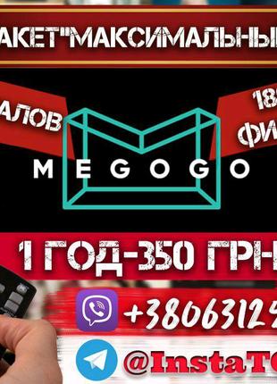 Акция!!! Megogo пакет Максимальный 1 год - 350 грн