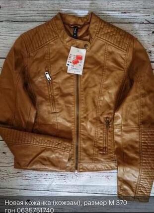 Курточка кожанка коричневая новая