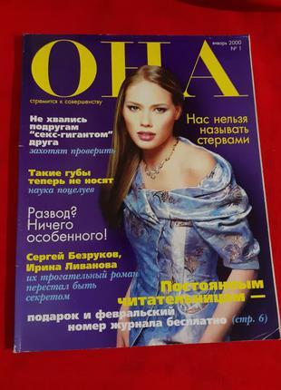"""Журнал """"она""""-январь 2000г-для женщин интересно и полезно"""