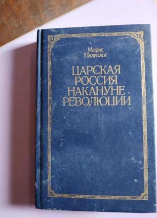 Книга царская россия накануне революции
