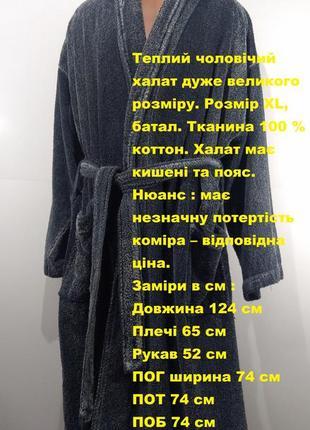 Теплый мужской халат очень большого размера