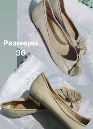 Продаю балетки кожа