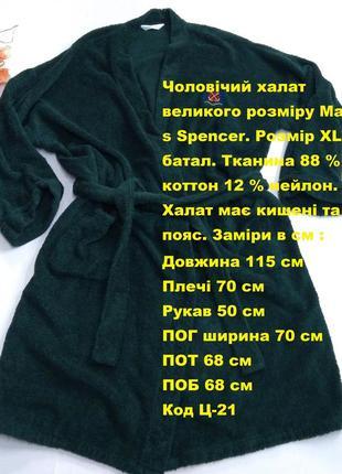 Мужской халат большого размера marks s spencer