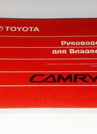 Инструкция (руководство) по эксплуатации для Toyota Camry 40