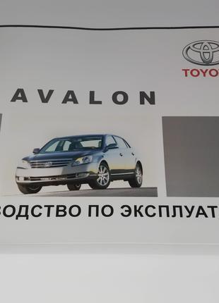 Инструкция (руководство) по эксплуатации для Toyota Avalon