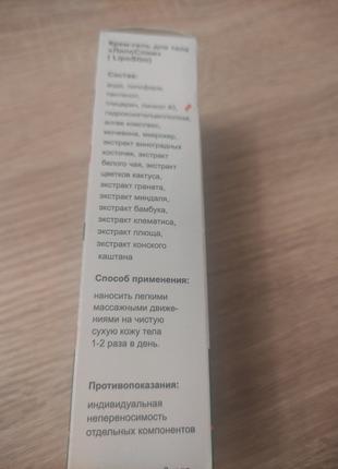 Lipo Slim крем-гель жиросжигающий для термомассажа (не лекарствен