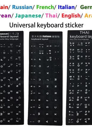 Наклейки стикеры на клавиатуру с русской раскладкой для ПК