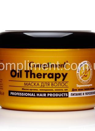 Маска для волос Compliment Oil Therapy с маслом арганы, 500 мл