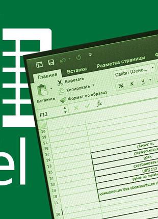 Допоможу з Excel (базовий рівень, вечірні години)