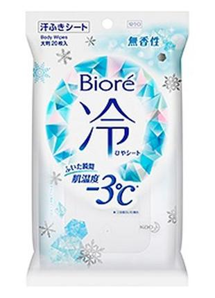 Biore cold body wipes салфетки-антиперспиранты 20 шт