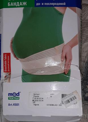 Бандаж для беременных и после родов