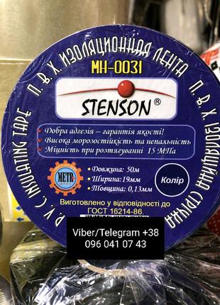 Изолента ПВХ Stenson MH-0031/0065 50м х 19мм синяя/белая (винил)