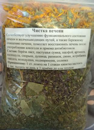 Сбор из трав чистка печени