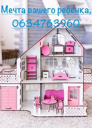 Мечта!Недвижимость с мебелью в подарок,кукольный домик для лол