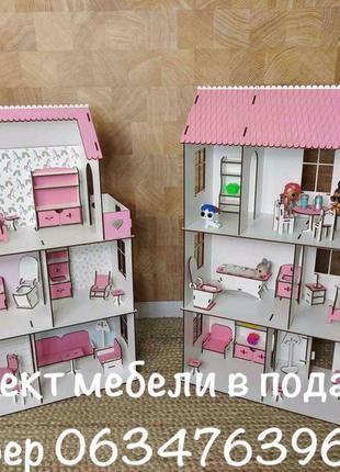Продажа жилья для кукол,кукольный домик,дом для кукол лол