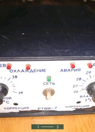 Регулятор температуры и влажности ртви-7