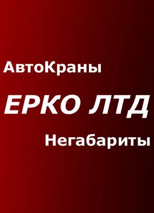Аренда Крана - услуги Автокрана Луцк 10 тн, 25, 40т, 70, 90 тонн.
