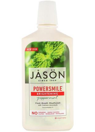 Ополаскиватель для полости рта полирующий эмаль powersmile jas...