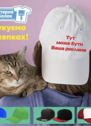Печать на футболках, кепках, регланах и прочем текстиле. Киев