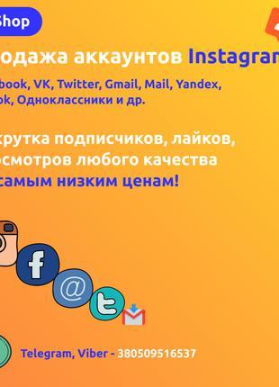 Аккаунт instagram, накрутка подписчиков/лайков