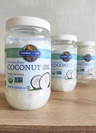 Garden of Life, Цельное кокосовое масло первого отжима, 414 мл