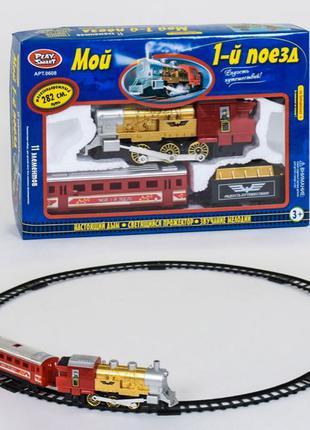 """Железная дорога 0608 """"Мой 1-й поезд"""" (24) Play Smart, 282см, 11 э"""