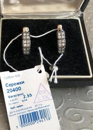 Серьги серебро 925 проба, новые
