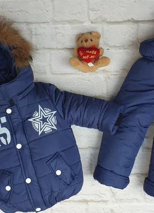 Зимний комбинезон на мальчика со съемной меховой жилеткой