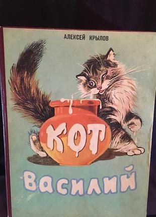Моя первая книжка для малышей СССР