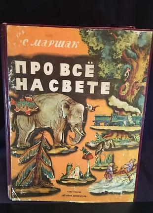 Моя  первая книжка для малышей СССР 17 книжек