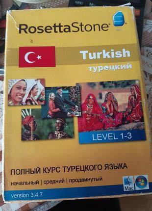 Турецкий язык на дисках - Б/У, полный курс (начальный, средний, п