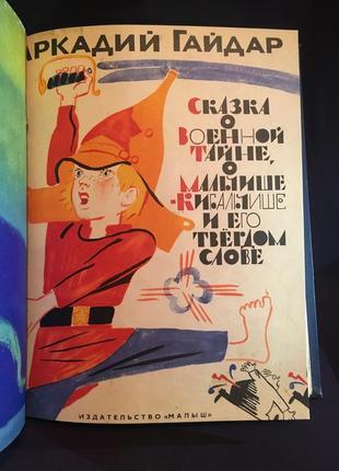 Подшивка детских книг для малышей Сборник СССР