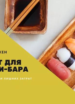 Сайт для суши-бара