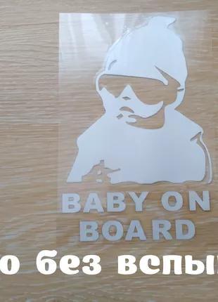 """Наклейка на авто Ребенок в машине""""Baby on board"""" Белая светоотраж"""
