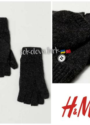 Перчатки варежки рукавиці 17% шерсть 3% кашемир h&m