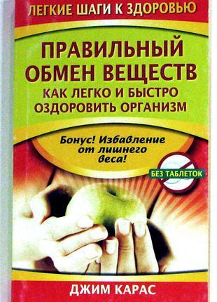 Правильный обмен веществ. Как легко и быстро оздоровить организм.