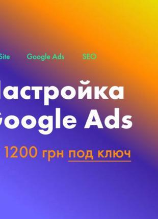 Настройка Рекламы Гугл Адс Google Ads SEO Продвижение Сайта