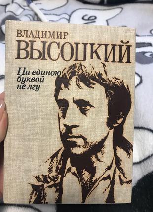 Книга Владимир Высоцкий стихи и песни