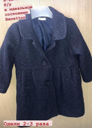 Стильное пальто фирменное 74 см и будет дольше